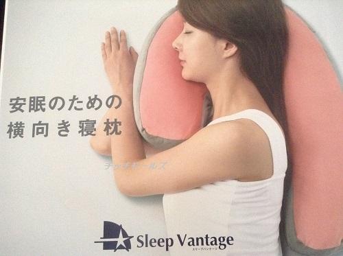 sleep-vantage (1)