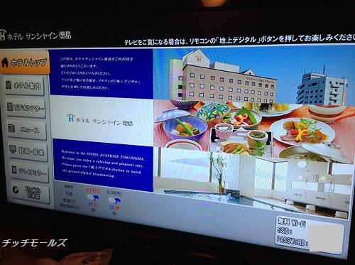 ホテル サンシャイン徳島