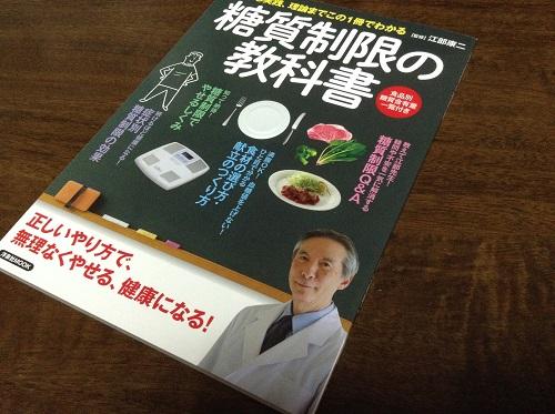 糖質制限の教科書