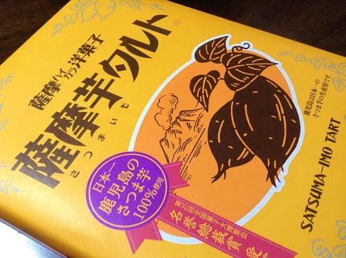 ,鹿児島土産,薩摩芋タルト ,山福製菓,鹿児島空港,さつまいものお菓子