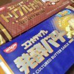 ココナッツサブレ,食べ比べ,発酵バター,トリプルナッツ
