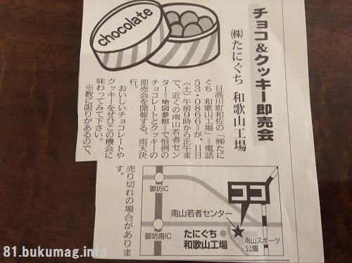 たにぐちチョコレート和歌山工場 チョコレート&クッキー即売会2017年3月