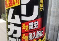 フマキラーアリ・ムカデ粉剤