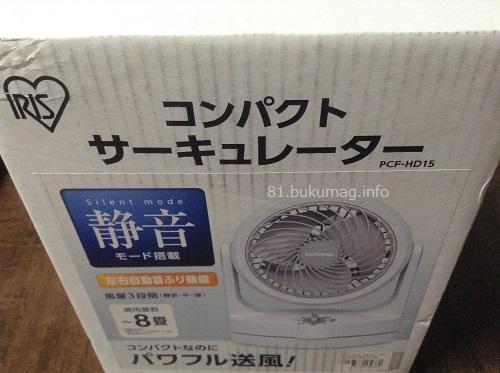 アイリスオーヤマ,サーキュレーター,PCF-HD15N-W