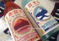 富士山サイダー,赤富士サイダー