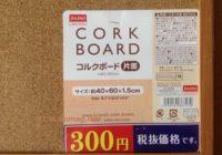 ダイソー,コルクボード,100円ショップ,メッセージボード,300円
