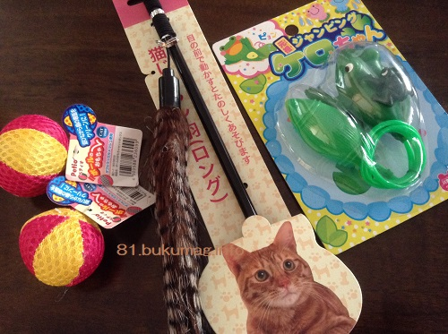 ジャンピング元祖けろちゃん,昔のおもちゃ,カエル,おもちゃ,猫じゃらし,猫