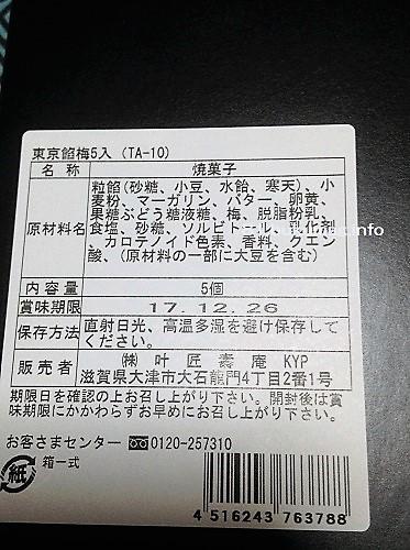叶匠壽庵,羽田空港,限定商品,東京餡梅,とうきょうあんばい,東京土産