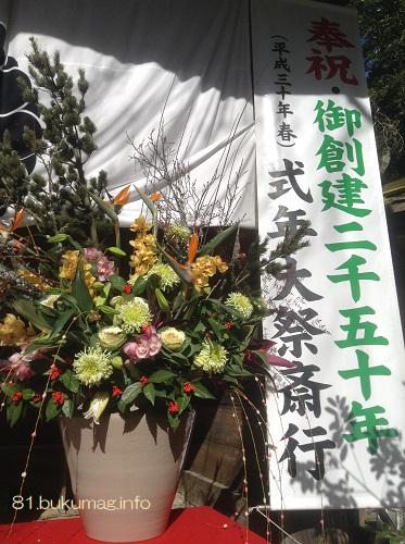初詣2018,熊野本宮大社,お接待,お粥