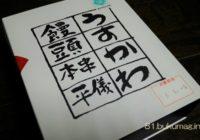 うすかわ饅頭 儀平,串本,中辺路