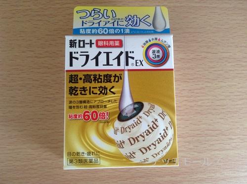 乾燥対策目薬|新ロートドライエイドEX
