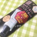 ビオレUV 化粧下地UV シミ・毛穴カバータイプ
