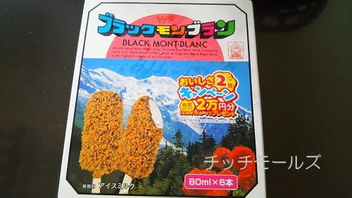 竹下製菓 ブラックモンブラン