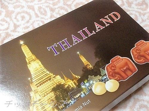 タイ旅行の土産