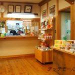 日高川町 愛徳荘で忘年会