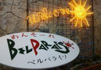 沖縄 今帰仁村|ベルパライソ