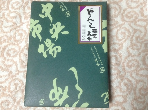 大阪中央市場 元木の味