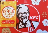 KFC| ケンタのお重 「竹」でお正月2019