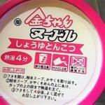 徳島製粉|金ちゃんヌードル
