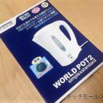 カシムラ トラベル [海外国内両用] 湯沸かし器 ワールドポット2