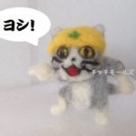 羊毛フェルト|現場猫