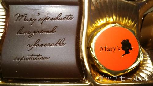 メリーズ|トラディショナル チョコレート