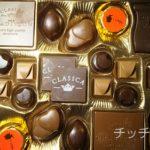 メリーズ トラディショナル チョコレート