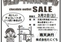 たにぐちチョコレート2019年3月2日