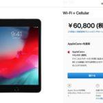 iPad mini(アイパッド ミニ)第5世代