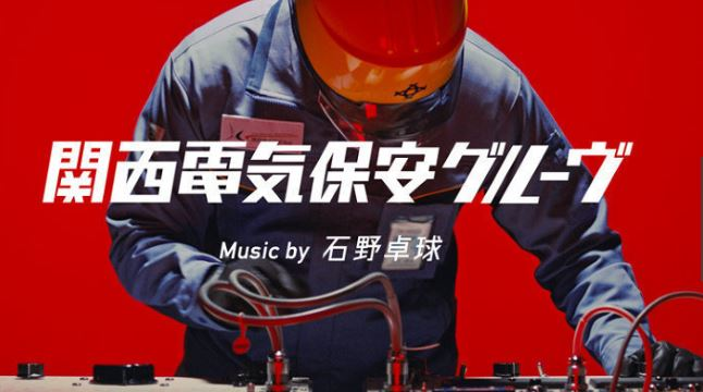 関西電気保安グルーヴ