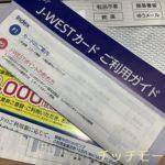 JR-westカード