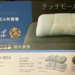 高さが10ヵ所調整できる枕(ソバ)