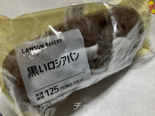 ローソン|黒いロシアパン
