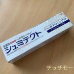 シュミテクト,シュミテクトやさしくホワイトニング,知覚過敏,歯磨き粉
