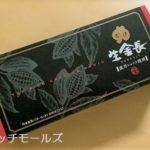 徳島土産|生金長