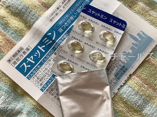 睡眠改善薬 スヤットミン